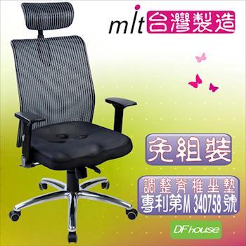 《DFhouse》跨界新旗艦3D坐墊人體工學椅 辦公椅 電腦椅 電腦桌 書桌 茶几 鞋架 傢俱 床 櫃 書架