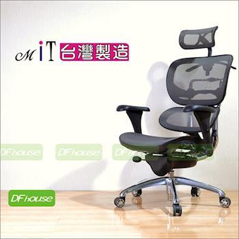 《DFhouse》艾菲爾多功能高級辦公椅-電腦椅 主管椅 洽談椅 辦公椅 免運費 促銷.