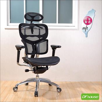 《DFhouse》皮爾卡登多功能高級全網辦公椅- 多功能 高檔椅 電腦椅 主管椅 洽談椅 辦公桌 免運費.