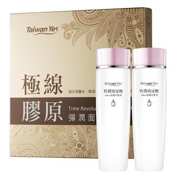 Taiwan Yes-特潤玻尿酸24hr保濕化妝水 180mlx2+極線膠原彈潤面膜 3入/盒x1