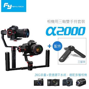 FEIYU 飛宇 a2000單眼相機三軸穩定器-雙手持套裝(不含相機)原廠公司貨