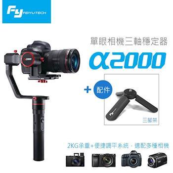 360度攝影 FEIYU 飛宇 a2000單眼相機三軸穩定器-單手持(不含相機)原廠公司貨