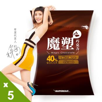 【SUPERCUT塑魔纖】魔塑巧克力5盒(7包/盒)