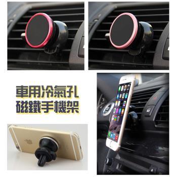 車用冷氣孔磁性手機架