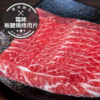 【食肉鮮生】美國choice級霜降板腱燒烤肉片*2盒組(200g/盒)