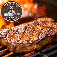 【食肉鮮生】美國choice級紐約客牛排*6片組(170g/片)
