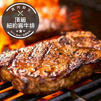 【食肉鮮生】美國choice級紐約客牛排*2片組(170g/片)