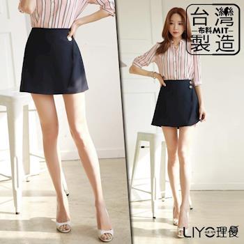 【LIYO理優】MIT扣飾素面A字褲裙 E713002