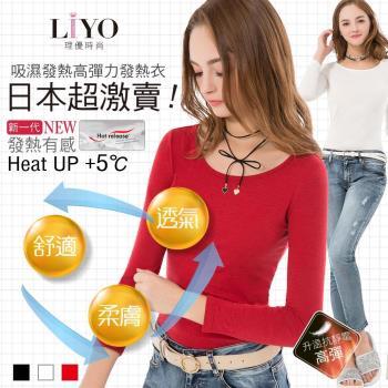 【LIYO理優】圓領保暖彈力發熱衣L632001
