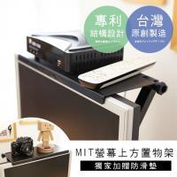 澄境 可調式專利螢幕上方置物架/螢幕架16.5*34cm