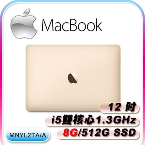 【Apple】MacBook 12吋/i5雙核1.3GHz/8G/512G 蘋果筆電(MNYL2TA/A) 金