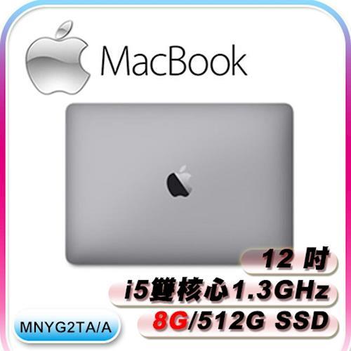 【Apple】MacBook 12吋/i5雙核1.3GHz/8G/512G 蘋果筆電(MNYG2TA/A) 太空灰