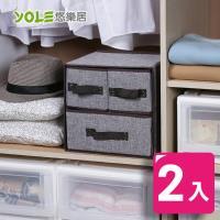 【YOLE悠樂居】棉麻兩層三抽抽屜收納盒-灰(2入)#1325065