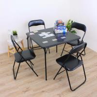 【頂堅】方形橋牌桌椅組/折疊桌椅組/餐桌椅組/洽談桌椅組(1桌4椅)-黑色