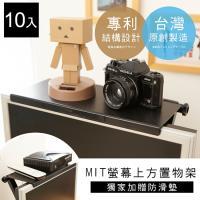 【澄境】10入組-可調式專利螢幕上方置物架/螢幕架-MIT台灣製