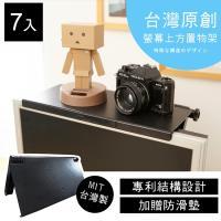 【澄境】7入組-可調式專利螢幕上方置物架/螢幕架-MIT台灣製