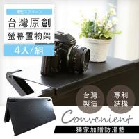 【澄境】4入組-可調式專利螢幕上方置物架/螢幕架-MIT台灣製
