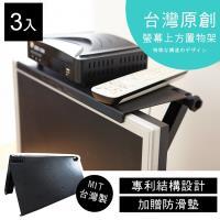 【澄境】3入組-可調式專利螢幕上方置物架/螢幕架-MIT台灣製