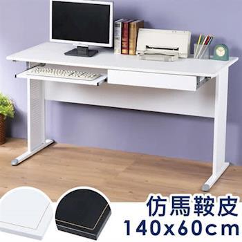 Homelike 路易140cm辦公桌-仿馬鞍皮(附鍵盤架.抽屜)