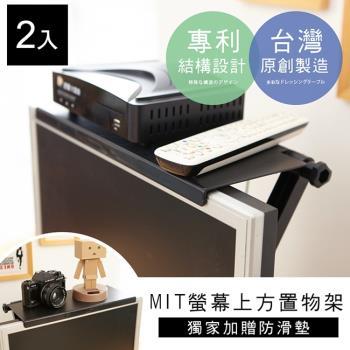 【澄境】2入組-可調式專利螢幕上方置物架/螢幕架-MIT台灣製