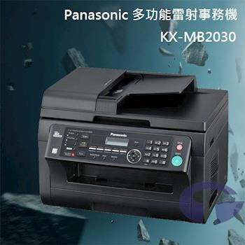 Panasonic 五合一多功能雷射事務機 USB+LAN KX-MB2030 (曜石黑)
