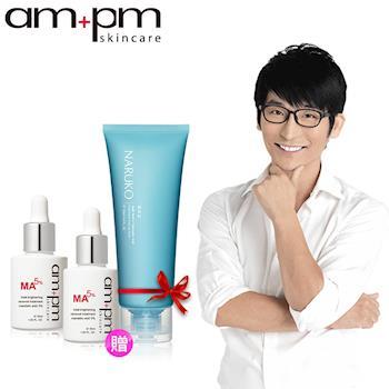 ampm牛爾 杏仁酸5%美白煥膚精華*2+贈蘋果籽傳明酸亮白洗面霜