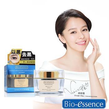 Bio-essence碧歐斯 高效抗黑亮肌眼膜 30ml(有效期2019/8)