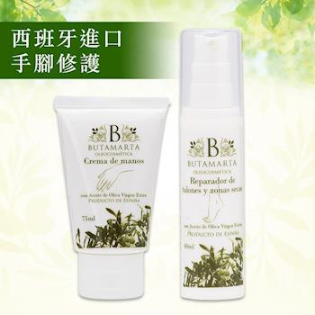 【Butamarta 布達馬爾它】特級橄欖護手霜 75ml+腳跟修護霜60ml