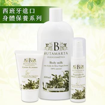 【Butamarta 布達馬爾它】特級橄欖保養系列 身體乳400ml+護手霜 75ml+腳跟修護霜60ml