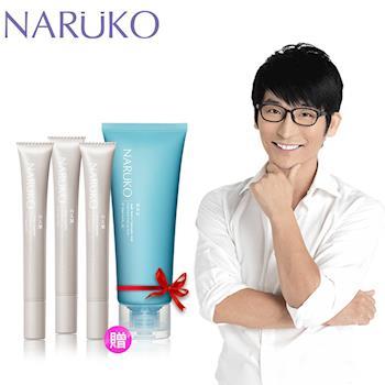 NARUKO牛爾 白玉蘭鑽采超緊緻維他命K眼霜EX*3+贈蘋果籽傳明酸亮白洗面霜