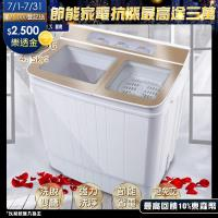 【ZANWA晶華】4.5KG節能雙槽洗滌機/雙槽洗衣機/小洗衣機(ZW-156T)