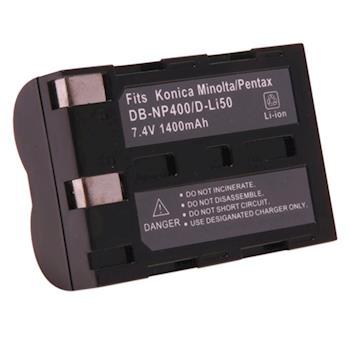 Kamera 鋰電池 for Konica Minolta NP-400 (DB-NP-400)