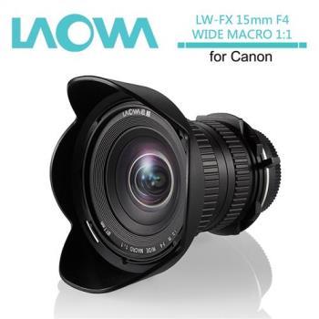 老蛙 LAOWA 15mm F4 WIDE MACRO(公司貨)For Canon