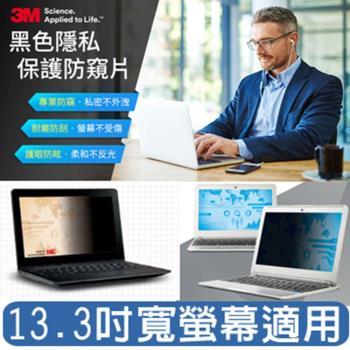 【3M】觸控螢幕防窺片13.3吋 PF13.3W9 寬螢幕(16:9)