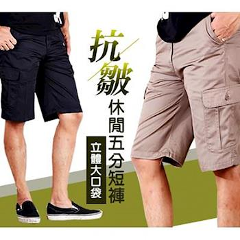 CS衣舖 抗皺5分側口袋工作褲 休閒短褲 3色28-40腰