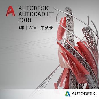 Autodesk AutoCAD LT 2018 一年期電子授權版(Win)