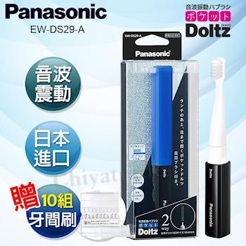 Panasonic國際牌音波震動電動牙刷EW-DS29-A