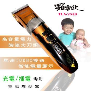 羅蜜歐充插電兩用陶瓷刀頭電動剪髮器TCA-2550