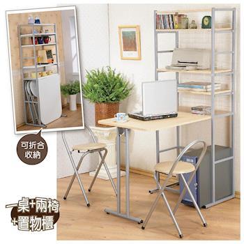 《C&B》新好生活多用途折合桌椅組(一桌+兩椅+置物櫃三件式)