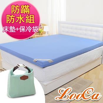 《防蹣防水組》LooCa釋壓12cm記憶床墊+保冷保溫袋(單大3.5尺)