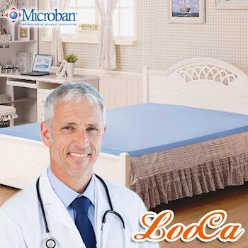 《贈防蹣防蚊床套》LooCa美國抗菌5cm乳膠床墊(單人3尺)