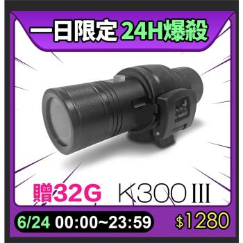 全視線 K300 III 三代 超廣角170度 1080P 機車行車記錄器 (單機)