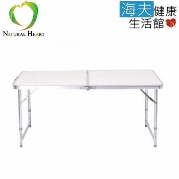 【海夫健康生活館】手提式 三段高度可調 鋁合金 折疊桌 (ND351)