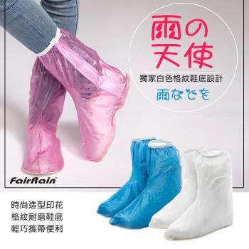 【飛銳fairrain】雨的天使時尚防雨鞋套1雙組