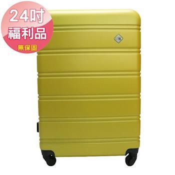 【福利品限量優惠】24吋馬卡龍ABS輕硬殼行李箱(金色)