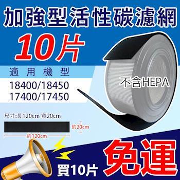 加強型活性碳濾網 適用於honeywell 17400、17450、18400、18450空氣清淨機- 10入裝