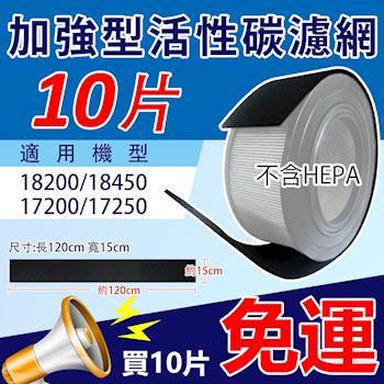 加強型活性碳濾網 適用於Honeywell 17200、17250、18200、18250空氣清淨機-10入裝
