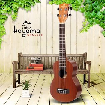 Koyama 21吋長頸烏克麗麗 KYM-S55LN 桃花心木 新手入門推薦 Soprano Long Neck Ukulele