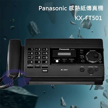 Panasonic 國際牌感熱式傳真機 KX-FT501 (經典黑)