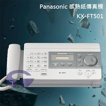 Panasonic 國際牌感熱式傳真機 KX-FT501 (時尚白)